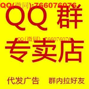 出租千人群 出租2000人QQ群 出租1000人QQ群 出租2千人 QQ拉僵尸