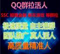 qq专业拉活人/qq群引流/购物群拉人/赛车/股票