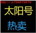 出售10位QQ号码购买QQ号码卖9位太阳QQ号出售联系QQ微信同号:766076076