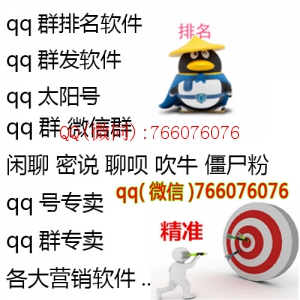 QQ群引流|群拉活人|QQ群拉真人|真人入群|活人推广|QQ群精准拉人