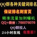 QQ群排名五星屏蔽没排名优化恢复QQ群信用五星后置恢复拉