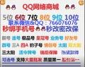 出售QQ长期批发22级以上单双太阳qq号