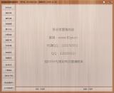 威武猫店铺淘宝客软件v3.9