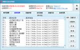 搜狐焦点论坛发贴机v2.0