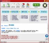 集客邮件营销软件v35