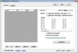 阿尔法旺卖家采集 v2.0.3
