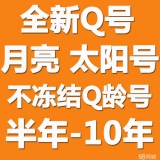 QQ小号丨QQ太阳号购买出售渠道