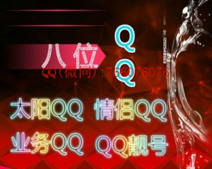 出不冻结9-10位QQ太阳号16级-36级达人号