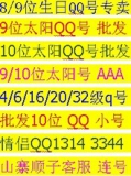 9/10位活令牌 单太阳 16-20级0-1年★可以dnf 改密-改密保手机-解除游戏安全模式等