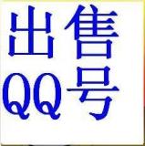 QQ钱包实名号0-3级太阳活令牌正常收付款红包,可改密码和手机【额度1000内】