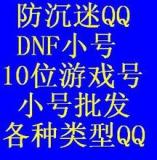 10位单太阳 22-31级5-7年★可dnf(带qq好友3-100个) 改密-改密保手机-解除游戏安全模式等