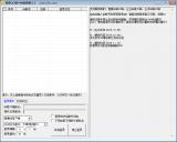 QQ客户端登录器QQ批量登录