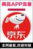 京东商品app流量商品搜索收藏商品收藏店铺关注搜索加购