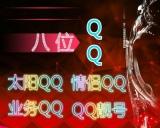 QQ靓号交易平台_购买5位QQ靓号_6位QQ靓号_7位QQ靓号_8位QQ靓号